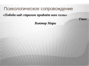 Психологическое сопровождение «Победа над страхом придаёт нам силы» Гюго Викт
