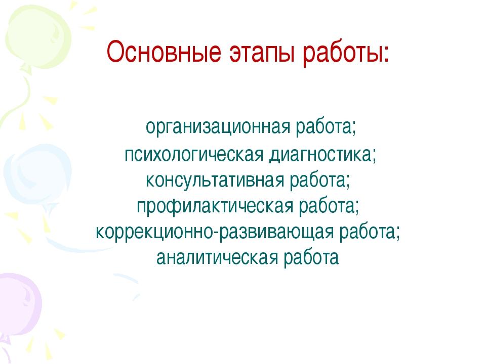 Основные этапы работы: организационная работа; психологическая диагностика; к...