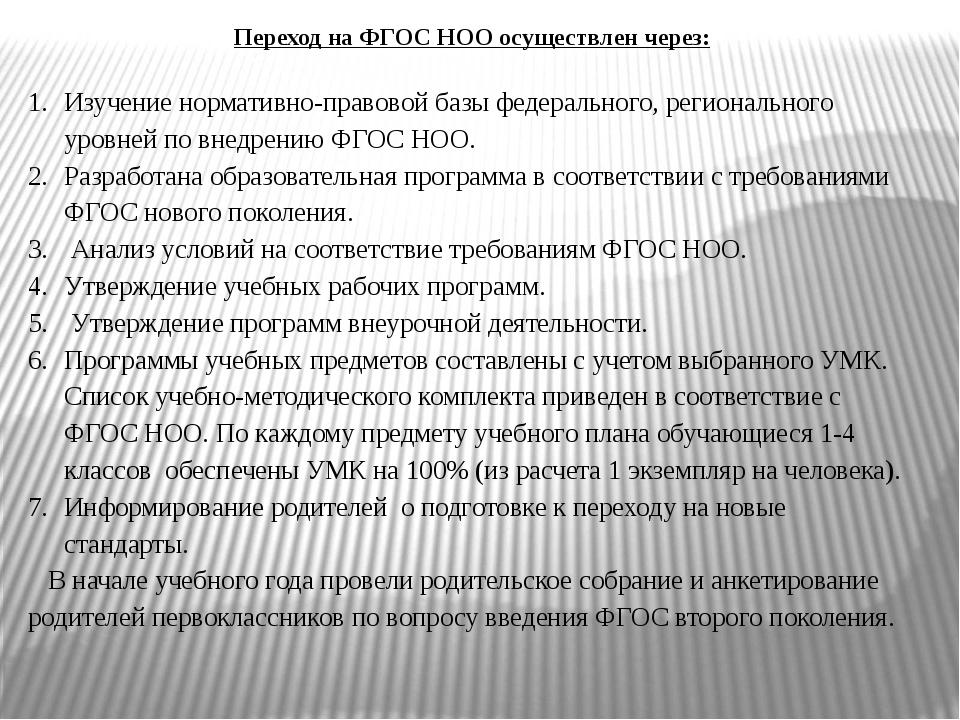 Переход на ФГОС НОО осуществлен через: Изучение нормативно-правовой базы феде...