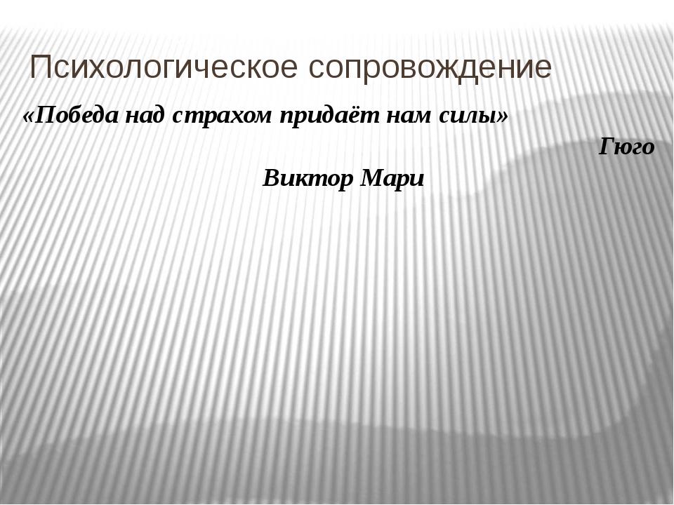 Психологическое сопровождение «Победа над страхом придаёт нам силы» Гюго Викт...