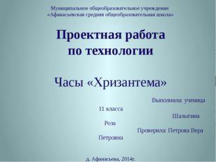 Муниципальное общеобразовательное учреждение «Афанасьевская средняя общеобраз