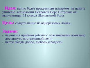 Идея: панно будет прекрасным подарком на память учителю технологии Петровой