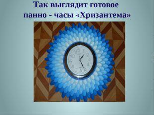 Так выглядит готовое панно - часы «Хризантема»