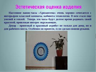 Эстетическая оценка изделия Настенное панно-часы «Хризантема» очень хорошо со