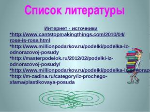 Список литературы Интернет - источники *http://www.cantstopmakingthings.com/2