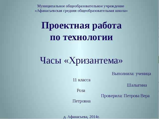 Муниципальное общеобразовательное учреждение «Афанасьевская средняя общеобраз...