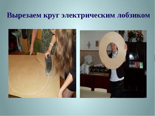 Вырезаем круг электрическим лобзиком