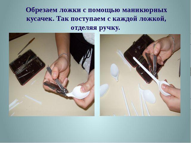 Обрезаем ложки с помощью маникюрных кусачек. Так поступаем с каждой ложкой,...