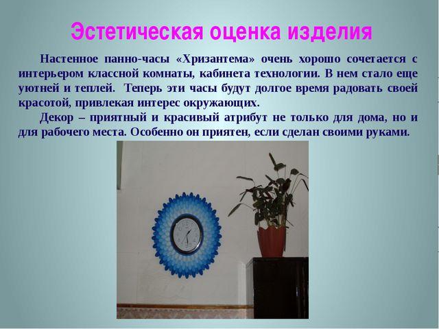 Эстетическая оценка изделия Настенное панно-часы «Хризантема» очень хорошо со...