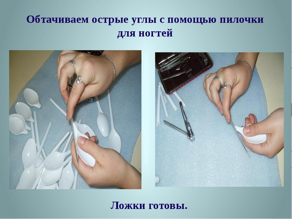 Обтачиваем острые углы с помощью пилочки для ногтей Ложки готовы.