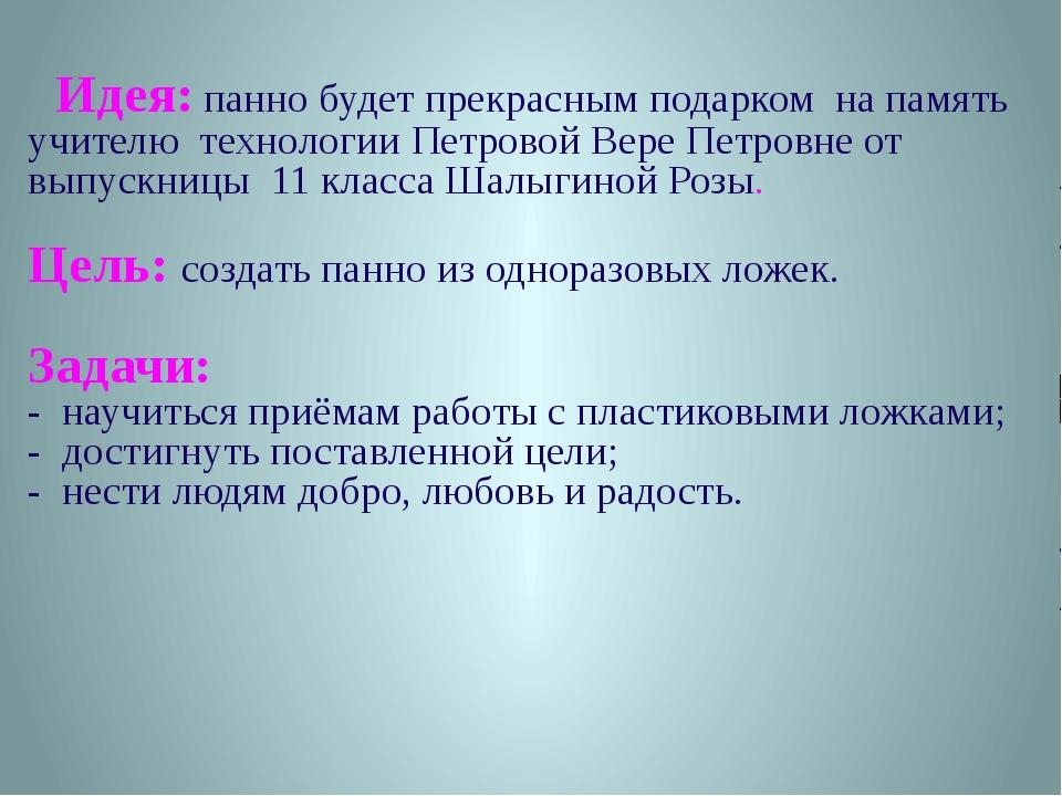 Идея: панно будет прекрасным подарком на память учителю технологии Петровой...