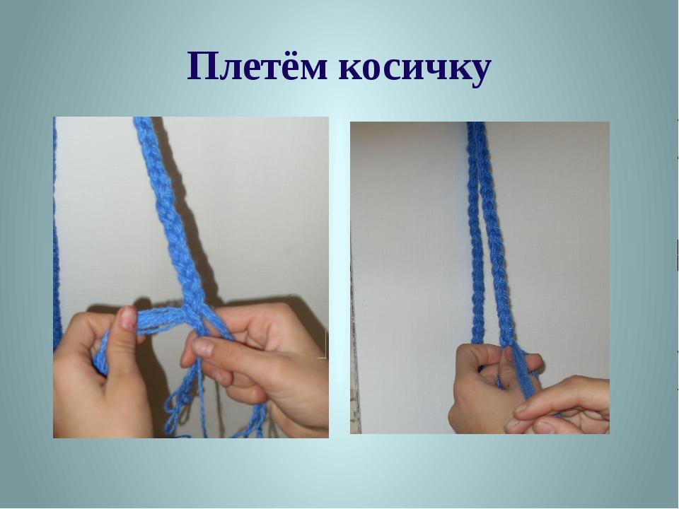 Плетём косичку