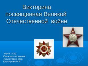 Викторина посвященная Великой Отечественной войне МБОУ СОШ Сельского поселени