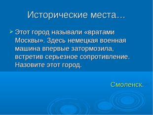 Исторические места… Этот город называли «вратами Москвы». Здесь немецкая воен