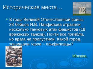 Исторические места… В годы Великой Отечественной войны 28 бойцов И.В. Панфило
