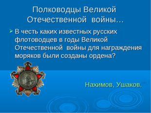Полководцы Великой Отечественной войны… В честь каких известных русских флото