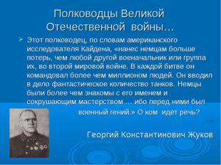 Полководцы Великой Отечественной войны… Этот полководец, по словам американск