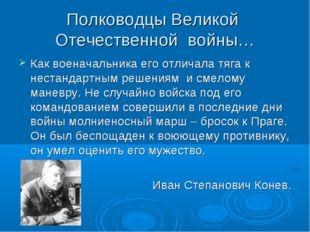 Полководцы Великой Отечественной войны… Как военачальника его отличала тяга к