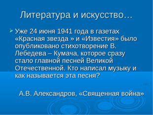 Литература и искусство… Уже 24 июня 1941 года в газетах «Красная звезда » и «