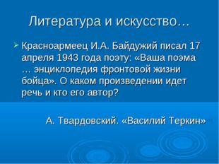 Литература и искусство… Красноармеец И.А. Байдужий писал 17 апреля 1943 года