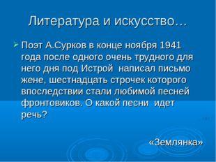 Литература и искусство… Поэт А.Сурков в конце ноября 1941 года после одного о