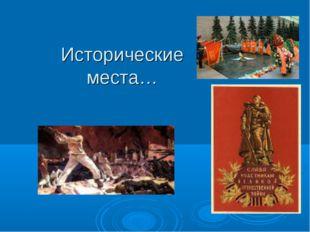 Исторические места…