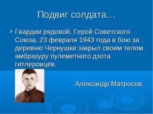 Подвиг солдата… Гвардии рядовой, Герой Советского Союза, 23 февраля 1943 года