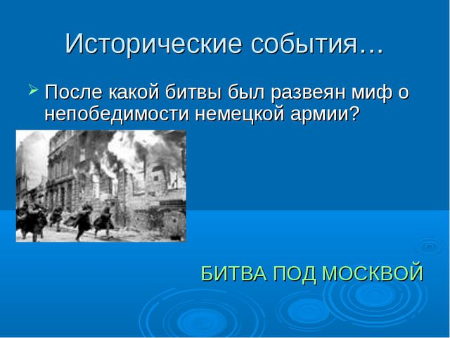 Исторические события… После какой битвы был развеян миф о непобедимости немец...
