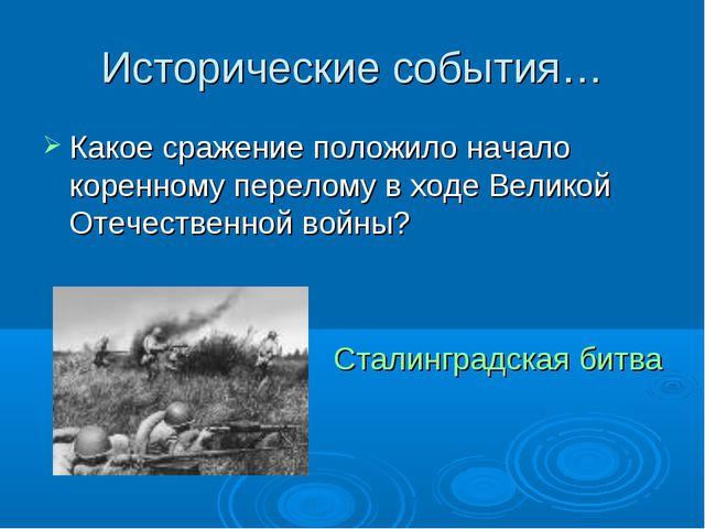 Исторические события… Какое сражение положило начало коренному перелому в ход...