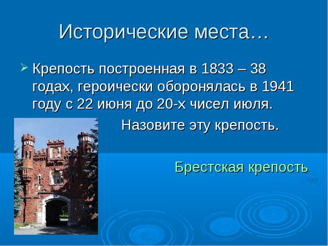Исторические места… Крепость построенная в 1833 – 38 годах, героически оборон...