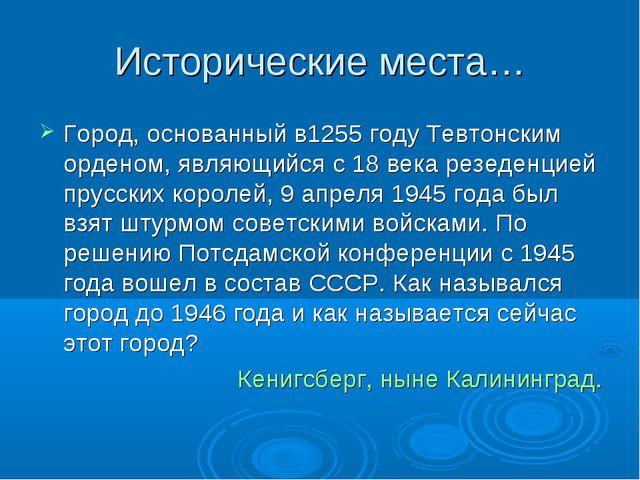 Исторические места… Город, основанный в1255 году Тевтонским орденом, являющий...