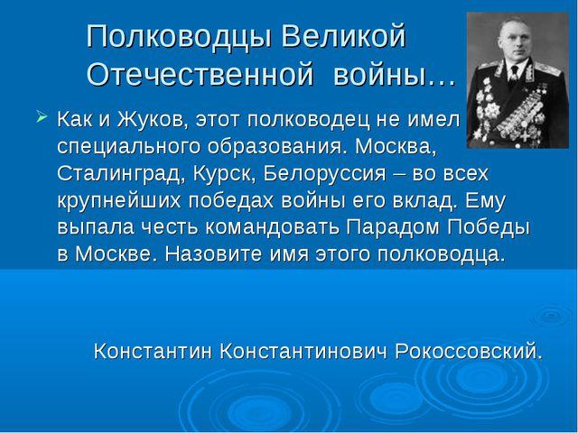 Полководцы Великой Отечественной войны… Как и Жуков, этот полководец не имел...