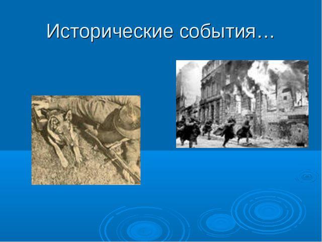 Исторические события…