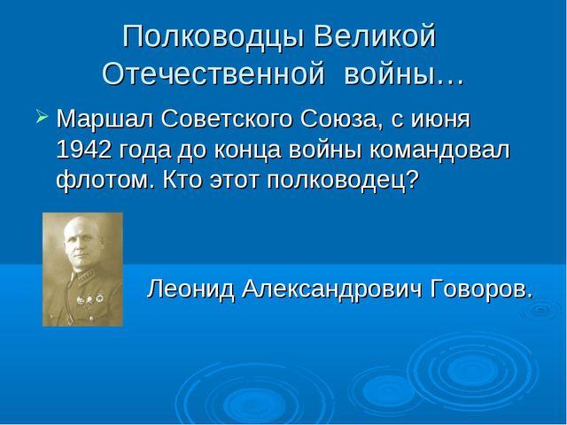 Полководцы Великой Отечественной войны… Маршал Советского Союза, с июня 1942...