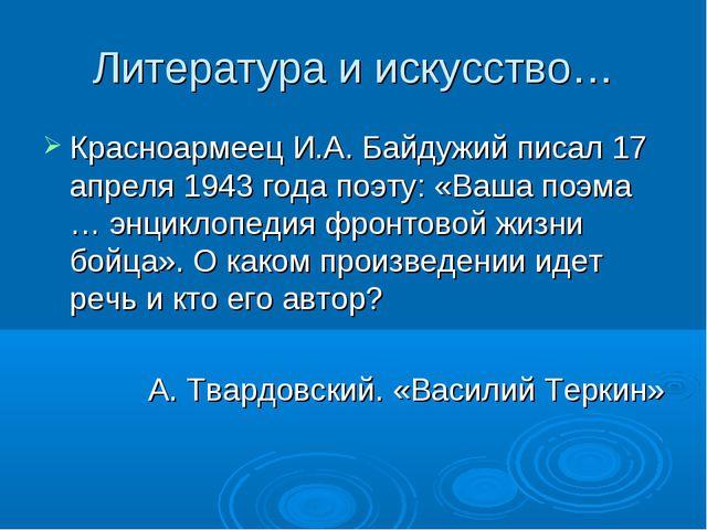 Литература и искусство… Красноармеец И.А. Байдужий писал 17 апреля 1943 года...