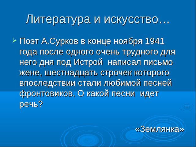 Литература и искусство… Поэт А.Сурков в конце ноября 1941 года после одного о...
