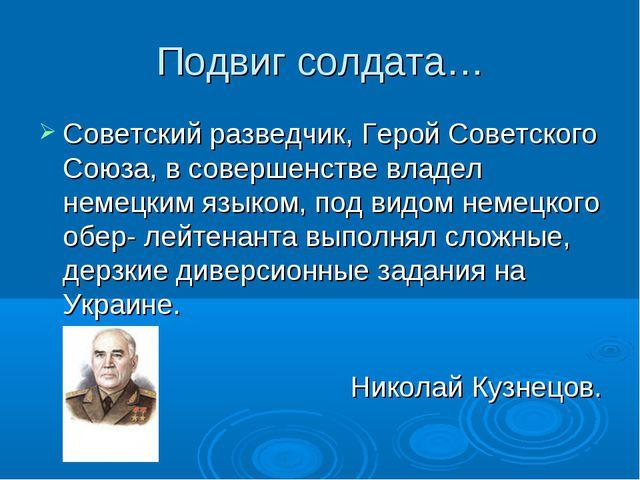 Подвиг солдата… Советский разведчик, Герой Советского Союза, в совершенстве в...