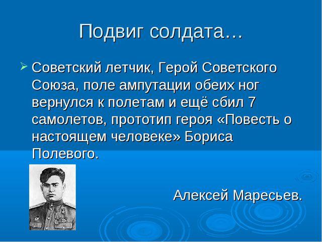Подвиг солдата… Советский летчик, Герой Советского Союза, поле ампутации обеи...