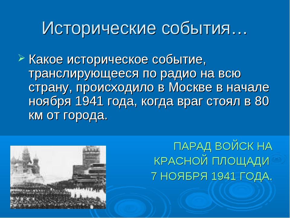 Исторические события… Какое историческое событие, транслирующееся по радио на...