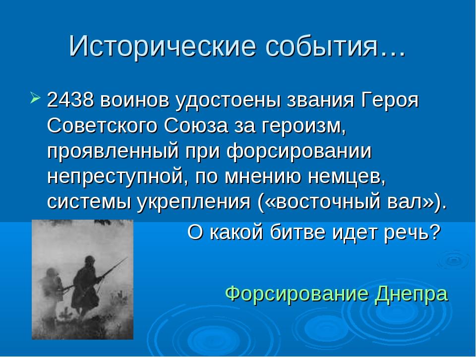Исторические события… 2438 воинов удостоены звания Героя Советского Союза за...