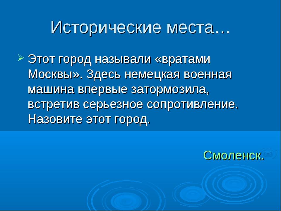 Исторические места… Этот город называли «вратами Москвы». Здесь немецкая воен...