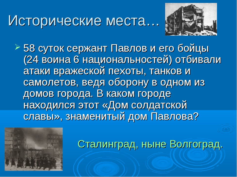 Исторические места… 58 суток сержант Павлов и его бойцы (24 воина 6 националь...