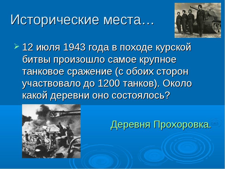 Исторические места… 12 июля 1943 года в походе курской битвы произошло самое...