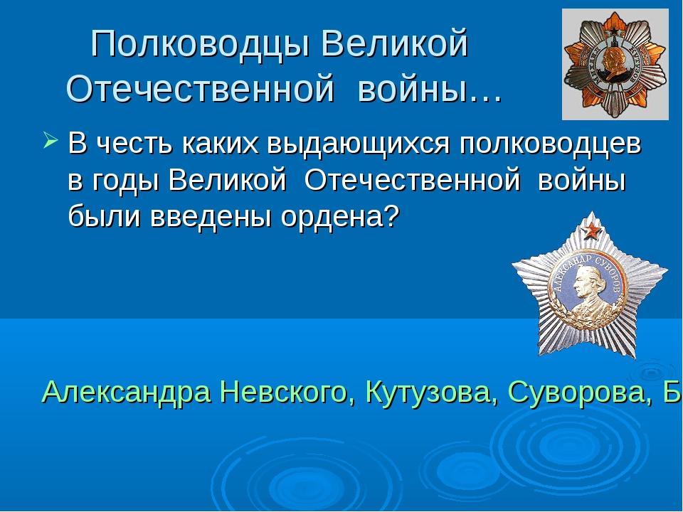Полководцы Великой Отечественной войны… В честь каких выдающихся полководцев...