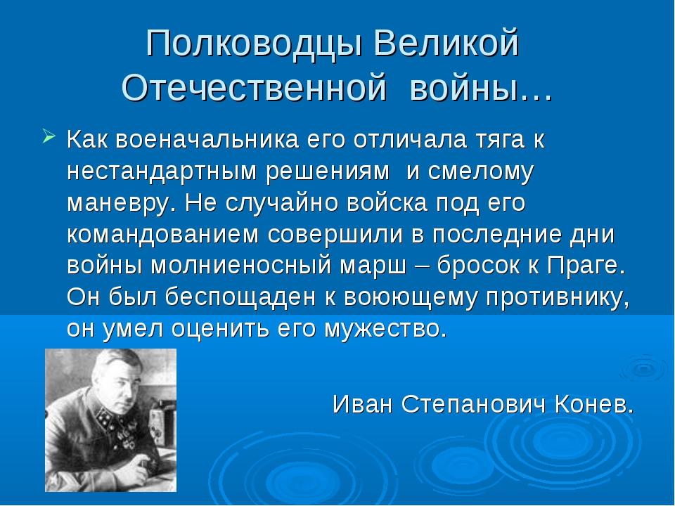 Полководцы Великой Отечественной войны… Как военачальника его отличала тяга к...