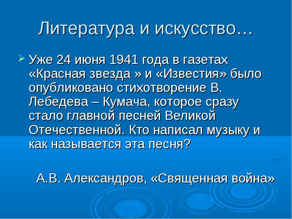 Литература и искусство… Уже 24 июня 1941 года в газетах «Красная звезда » и «...