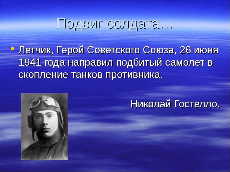 Подвиг солдата… Летчик, Герой Советского Союза, 26 июня 1941 года направил по...