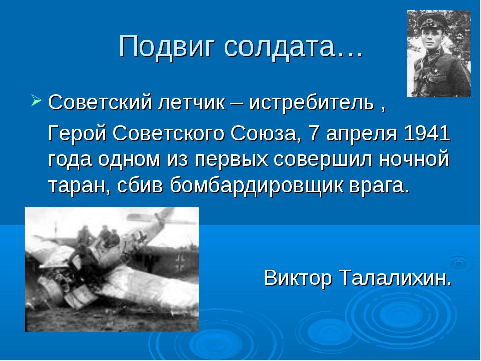 Подвиг солдата… Советский летчик – истребитель , Герой Советского Союза, 7 ап...