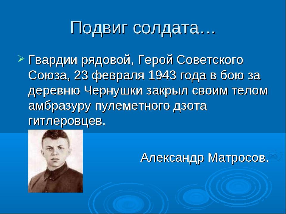 Подвиг солдата… Гвардии рядовой, Герой Советского Союза, 23 февраля 1943 года...
