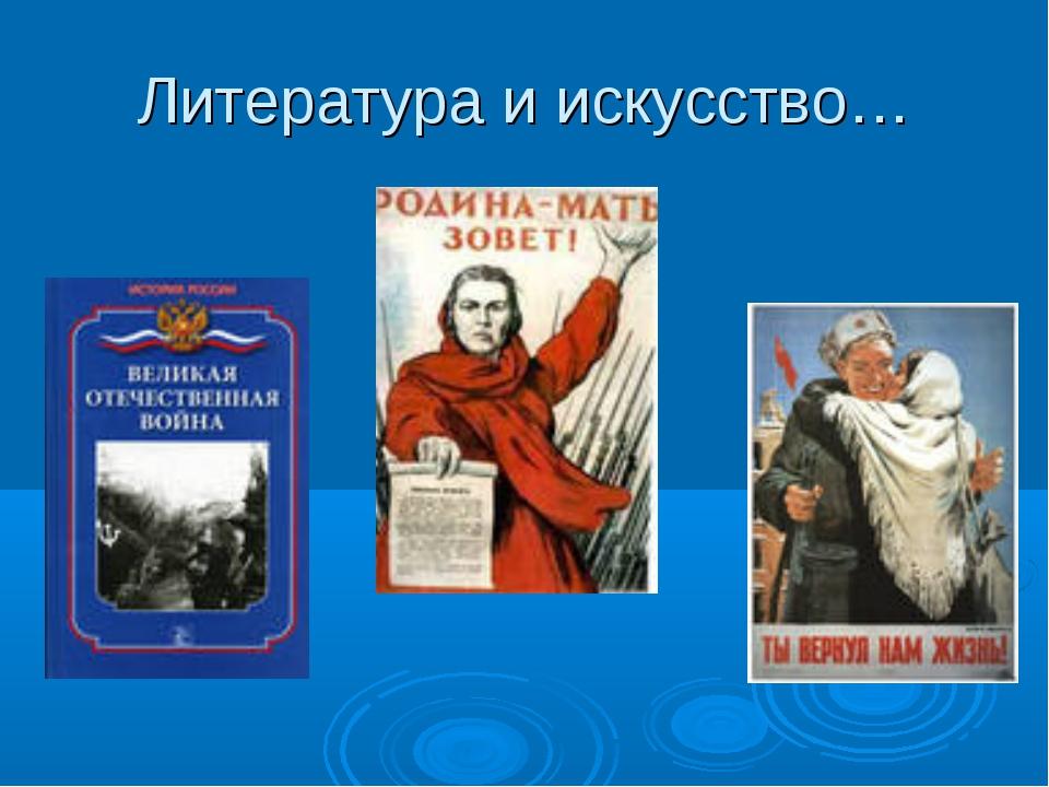 Литература и искусство…
